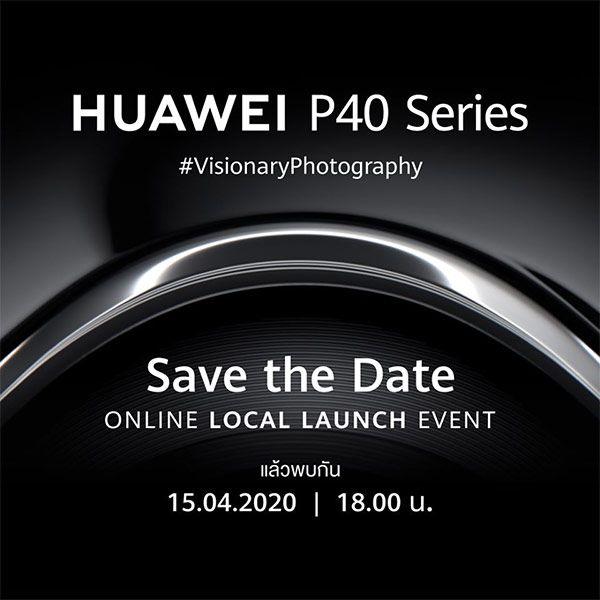 HUAWEI-P40 เปิดตัว