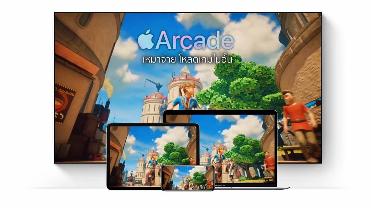Apple จะเน้นเกมที่ดึงดูดผู้เล่นเข้ามาที่ Apple Arcade มากขึ้น