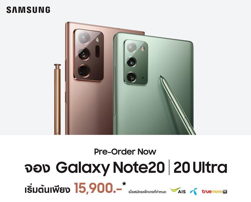 Samsung Galaxy Note20 Series เปิดตัว โทรศัพท์พลังที่ดีที่สุดในยุคใหม่